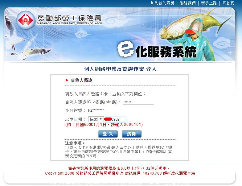 勞保局E化服務系統登入頁面
