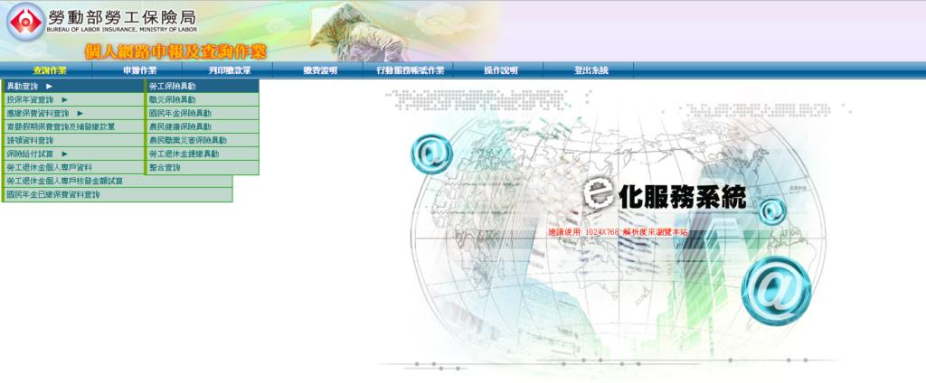 勞保局E化服務系統登入首頁